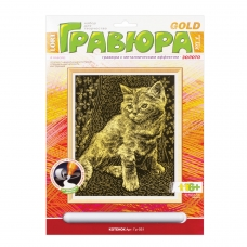 Гравюра с эффектом золота Котёнок, 18х24 см, основа, штихель, LORI, Гр-051