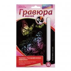 Гравюра с эффектом голографии малая Красивые бабочки, 10х15 см, основа, штихель, LORI, Гр-226