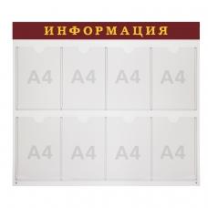 Доска-стенд Информация 92х80 см, 8 плоских карманов А4, BRAUBERG, 291099