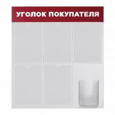 Доска-стенд Уголок покупателя 70х80 см, 5 плоских карманов А4 + объемный карман А5, BRAUBERG, 291098