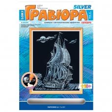 Гравюра с эффектом серебра Парусник, 18х24 см, основа, штихель, LORI, Гр-057
