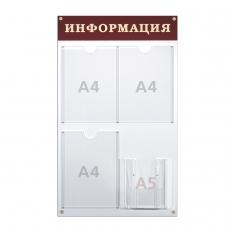 Доска-стенд Информация 48х80 см, 3 плоских кармана А4 + объемный карман А5, BRAUBERG, 291100