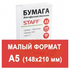 Бумага офисная А5, класс C, STAFF, 80 г/м2, 500 л., белизна 149% CIE, 110446