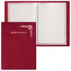 Папка адресная ПВХ под бархат Поздравляем, формат А4, бордо, ДПС, 2032.П-303