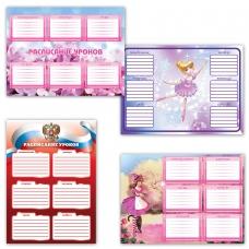 Расписание уроков А4, ПИФАГОР, для девочек, ассорти 4 вида, 127149