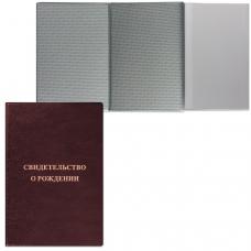 Папка адресная ПВХ Свидетельство о рождении, 135х197 мм, бордовая, ДПС, 2748-103