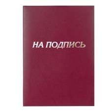 Папка адресная бумвинил бордовый, На подпись, формат А4, STAFF, 129577