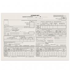 Бланк бухгалтерский типографский Путевой лист грузового автомобиля с талоном, А4, 198х275 мм, 100 штук, 130137