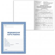 Бланк медицинский Медицинская карта ребенка BRAUBERG, А4, 198х278 мм, офсет, картонная обложка, синяя, 130189