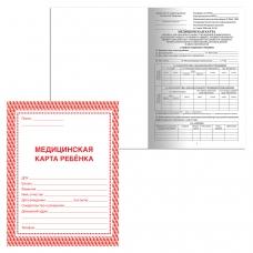 Бланк медицинский Медицинская карта ребенка BRAUBERG, А4, 198х278 мм, офсет, картонная обложка, красный, 130190