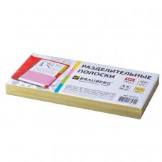 Разделители листов, картонные, комплект 100 шт., Полосы желтые, 240х105 мм, 160 г/м, BRAUBERG, 223972