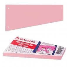 Разделители листов, картонные, комплект 100 штук, Трапеция розовая, 230х120х60 мм, BRAUBERG, 225971