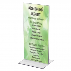Подставка настольная для рекламных материалов МАЛОГО ФОРМАТА 100х210 мм, двусторонняя, BRAUBERG, 290422