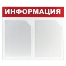 Доска-стенд Информация эконом, 50х43 см, 2 плоских кармана А4, BRAUBERG, 291009