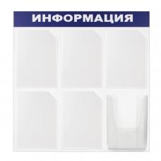 Доска-стенд Информация эконом 75х75 см, 6 карманов А4 5 плоских + 1 объемный, BRAUBERG, 291013