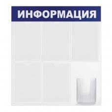 Доска-стенд Информация эконом, 75х78 см, 5 плоских карманов А4 + объемный карман А5, BRAUBERG, 291014