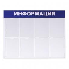 Доска-стенд Информация эконом, 99х78 см, 8 плоских карманов А4, BRAUBERG, 291015