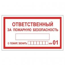 Знак вспомогательный Ответственный за пожарную безопасность, прямоугольник, 250х140 мм, самоклейка, 610049/В 43