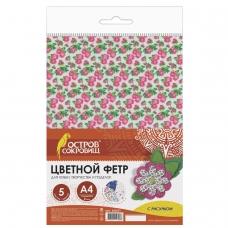 Цветной фетр для творчества, А4, 210х297 мм, BRAUBERG/ОСТРОВ СОКРОВИЩ, с рисунком, 5 листов, 5 цветов, толщина 2 мм, Цветочек, 660651