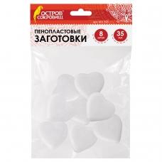 Пенопластовые заготовки для творчества Сердечки, 8 шт., 35 мм, ОСТРОВ СОКРОВИЩ, 661358